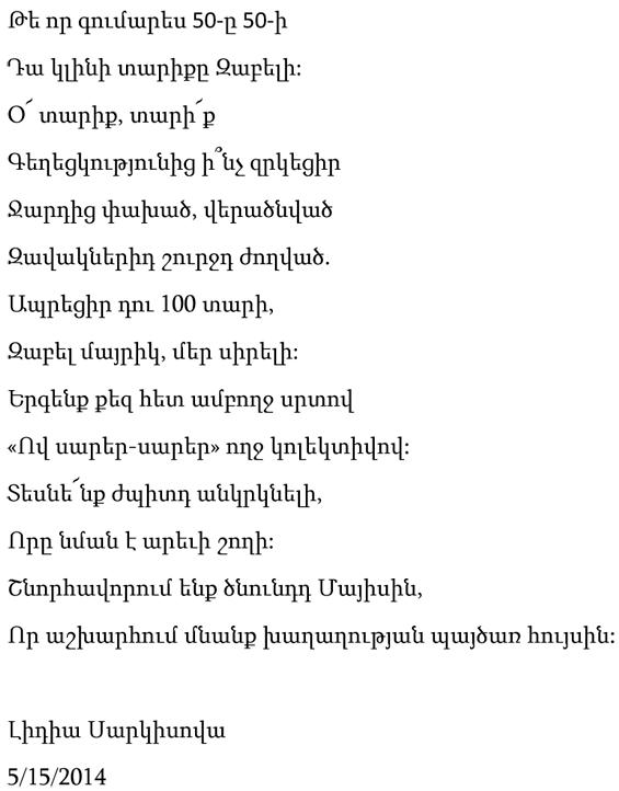 poem-for-Zabel